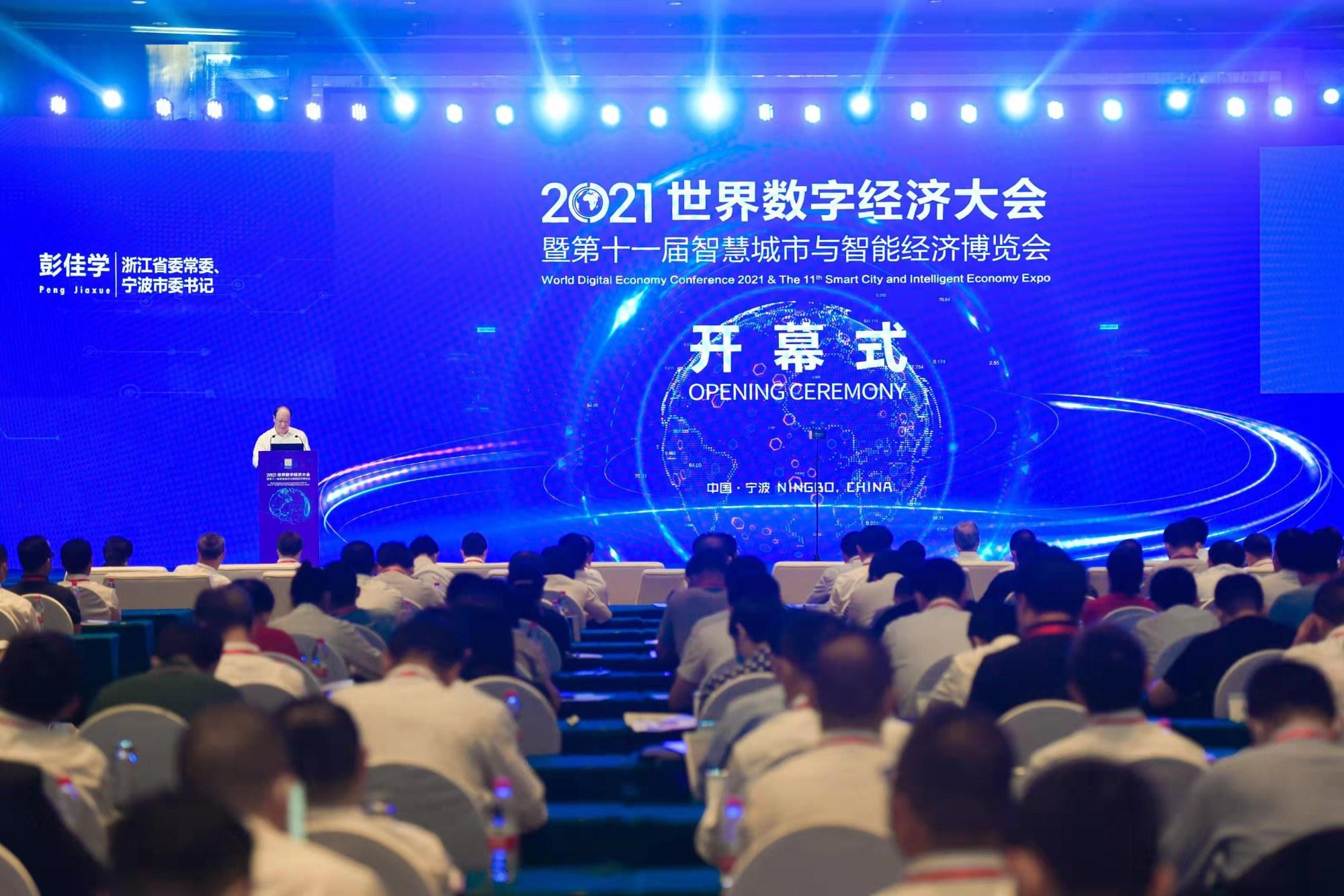 2021世界数字经济大会暨第十一届智博会在宁波开幕